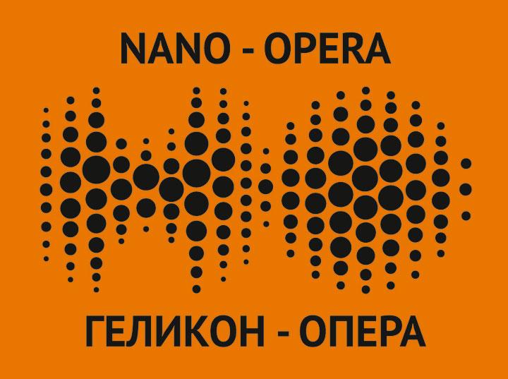 театром «Геликон-Опера»